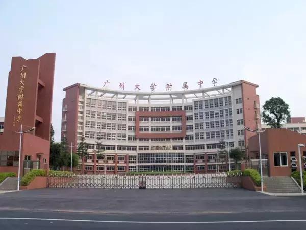 梳理廣州相似名稱的那些學校:此「華附」非彼「華附」 - 每日頭條