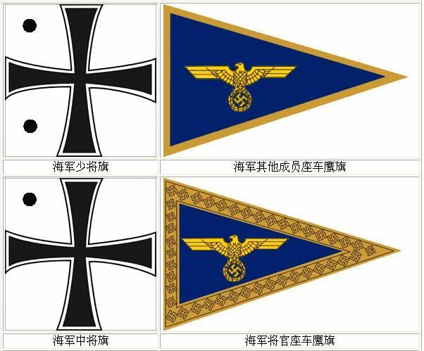 最全德軍軍旗展示 元首說:軍旗跟軍裝一樣帥 - 每日頭條