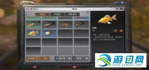 明日之後錦鯉作用是什麼?明日之後錦鯉怎麼獲得配方介紹 - 每日頭條