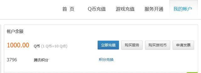 1Q幣多少錢?我QQ號里有1000Q幣想把QQ號內的Q幣賣出怎麼賣Q幣 - 每日頭條