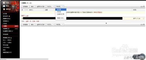 QQ郵箱誤刪的郵件怎麼找回? - 每日頭條
