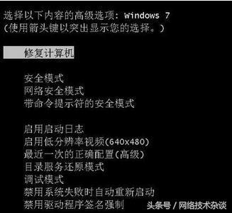Win7啟動修復功能解決電腦啟動進不了系統的方法,應急用 - 每日頭條