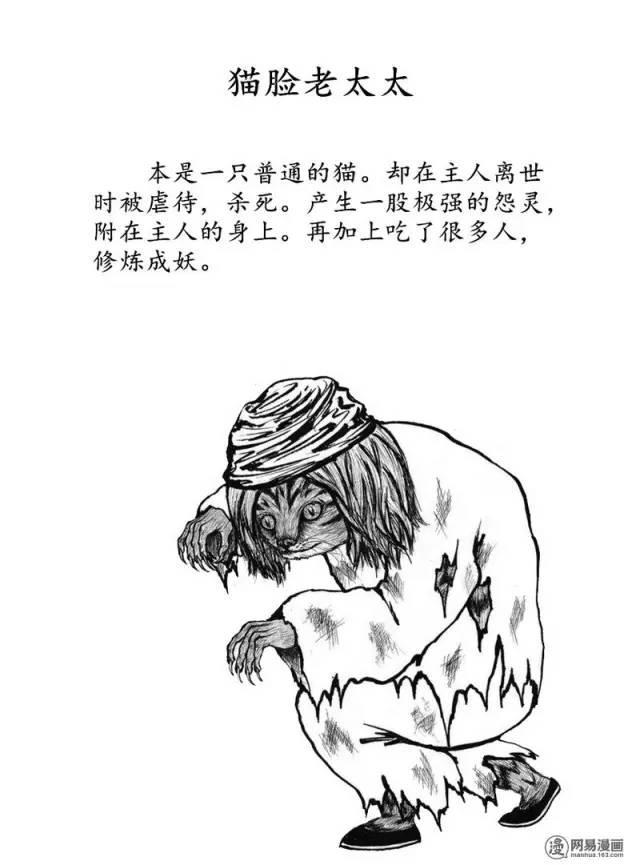 恐怖漫畫《貓臉老太太》 關愛老人,愛護動物~ - 每日頭條