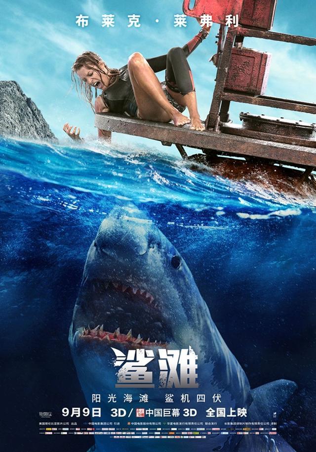 如何一秒終結電影《鯊灘》 - 每日頭條