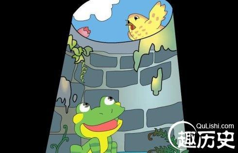 井底之蛙的故事 成語井底之蛙是什麼意思? - 每日頭條