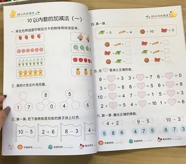 幼兒園啟蒙10以內加減法練習冊。一年級兒童20以內算術題 - 每日頭條