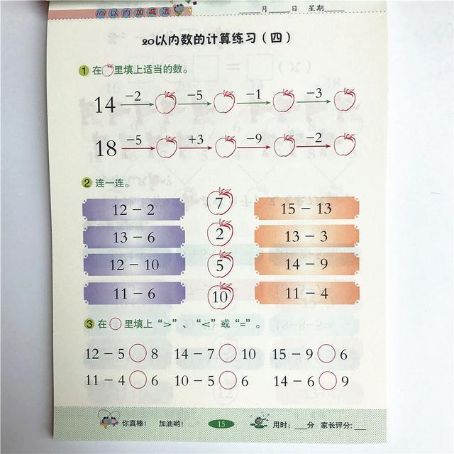 一年級幼兒50/100以內加減法練習冊。幼小銜接兒童計算題 - 每日頭條