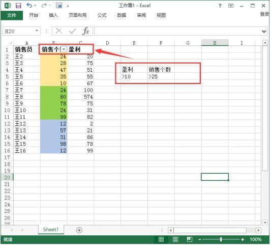 Excel的數據篩選技巧。一個很實用的技能 - 每日頭條