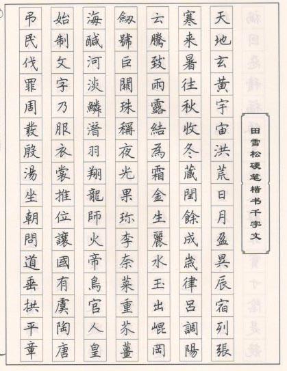 田雪松硬筆楷書《千字文》 - 每日頭條