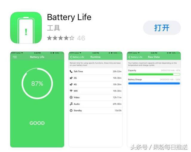 「每日一技」怎麼查看iPhone電池容量、循環次數健康程度? - 每日頭條