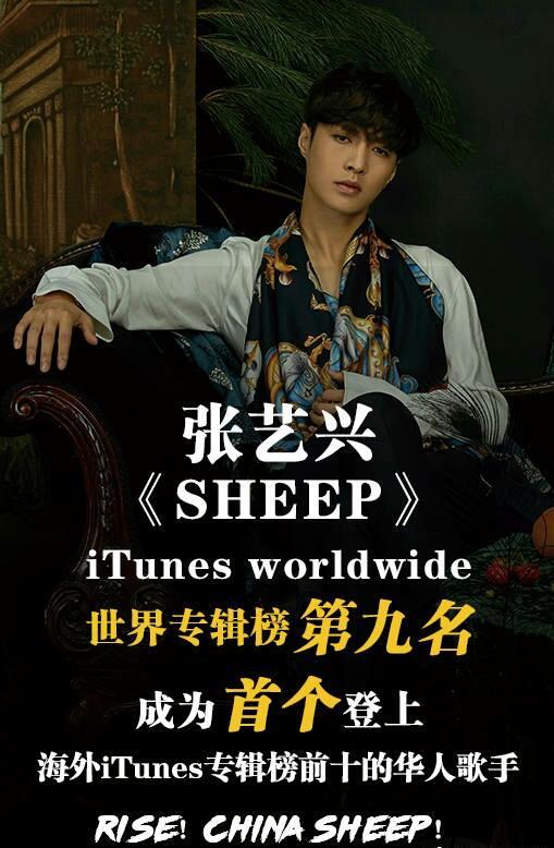 為什麼說張藝興第二張原創專輯SHEEP牛掰 - 每日頭條