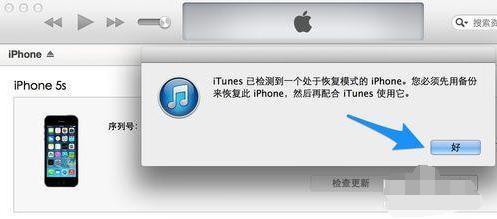蘋果手機怎麼刷機。刷機後丟失的數據怎麼找回 - 每日頭條