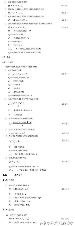 最詳細的冷熱負荷計算依據、公式與取值 - 每日頭條
