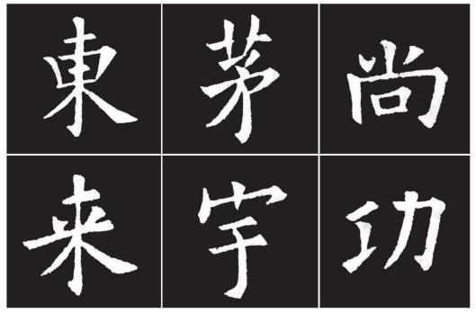 歐體字筆畫的標準寫法。歐體書法愛好者記得收藏 - 每日頭條