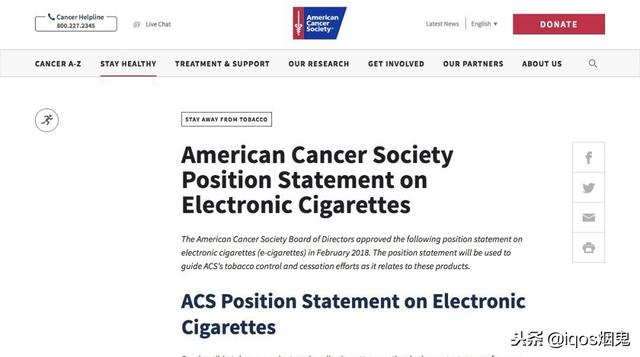 美國癌癥協會承認電子菸危害小,可以作為臨床戒菸嘗試! - 每日頭條