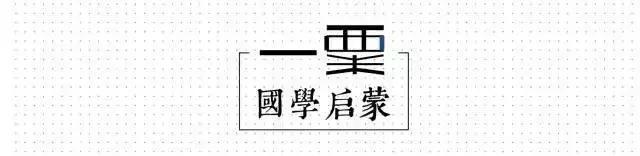 國學啟蒙 《雍也第六》(一) - 每日頭條