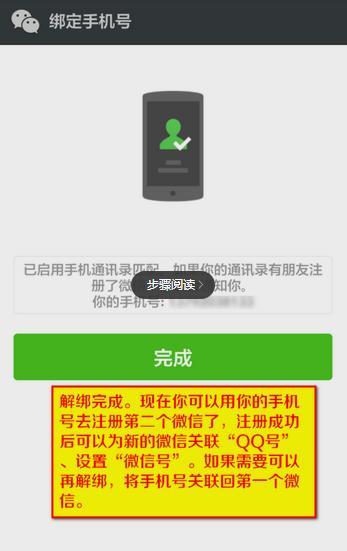 1部手機如何註冊多個微信號。而不被封號? - 每日頭條