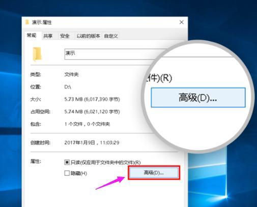 如何把一個文件夾設置密碼?設置文件夾密碼的操作方法 - 每日頭條