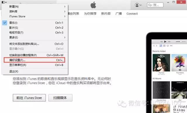 iTunes無法連接到iTunes Store?這樣設置即可 - 每日頭條