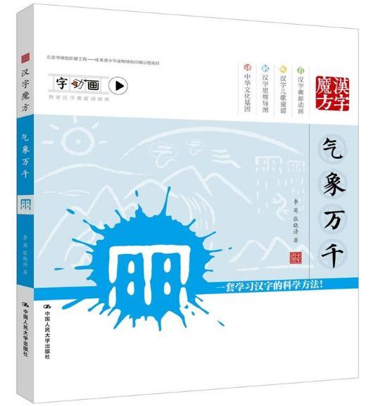 以書為引,讓漢字學習更有趣味 - 每日頭條