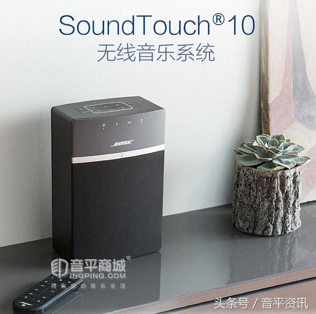 博士(BOSE) soundtouch 10 音箱 - 每日頭條