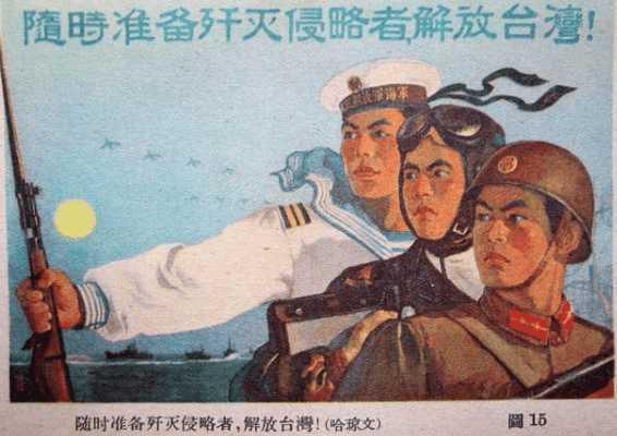 圖說歷史:一組上世紀五十年代至七十年代有關解放臺灣的宣傳畫 - 每日頭條