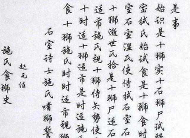 漢語真是博大精深!一篇文章96個字卻是一個讀音。曠古奇文 - 每日頭條