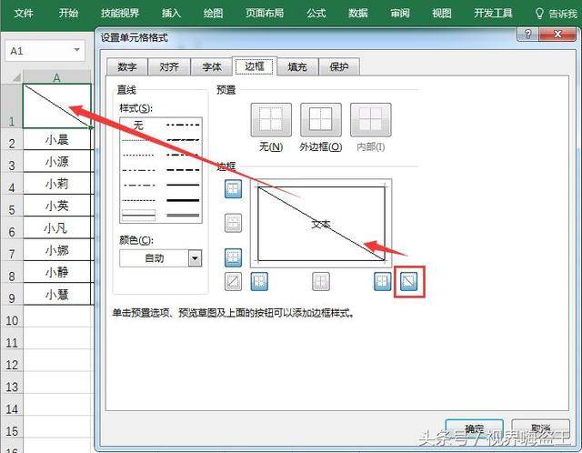教你1分鐘在EXCEL表格中製作斜線表頭! - 每日頭條