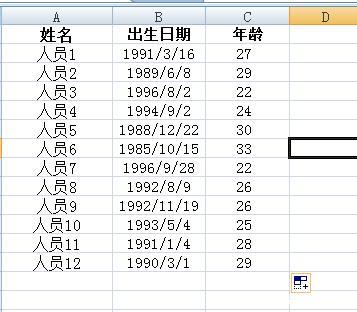 Excel中根據出生年月日計算年齡的巧妙用法 - 每日頭條