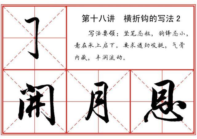 毛筆行書筆法標準教程(珍藏版) - 每日頭條