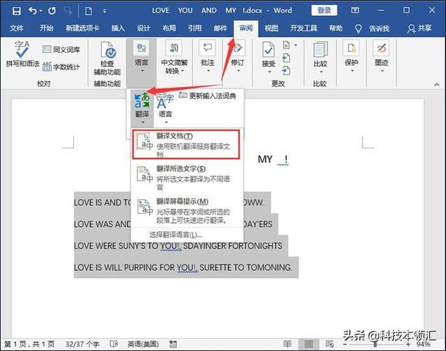 Word文檔如何翻譯成中文,分分鐘掌握的小技巧 - 每日頭條