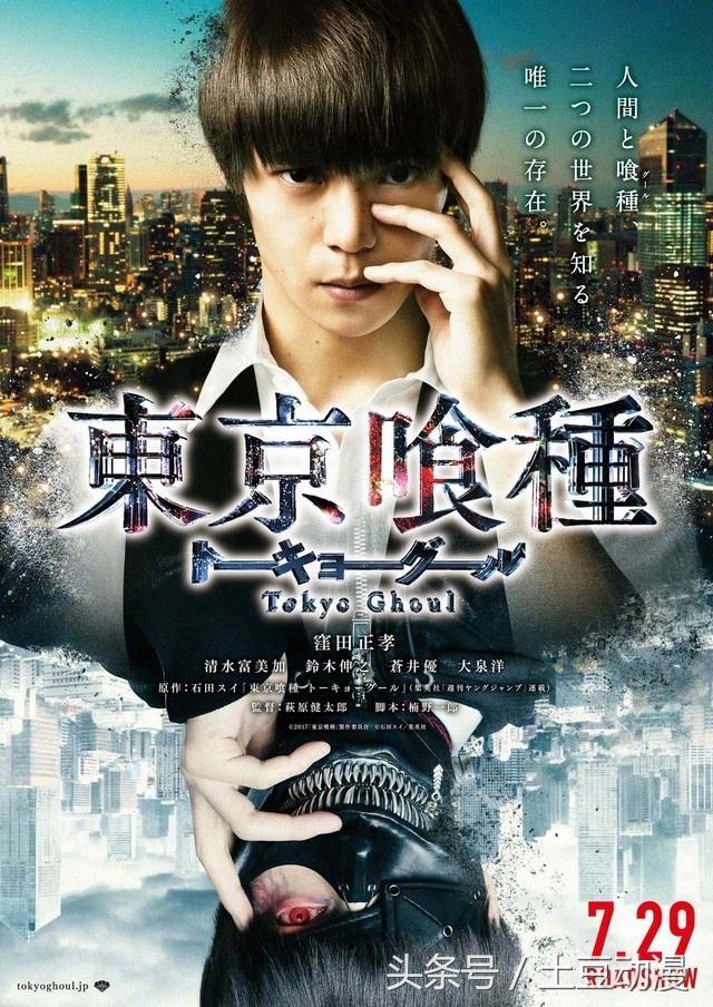 《東京喰種》真人電影最新劇照公開!7月29日上映 - 每日頭條