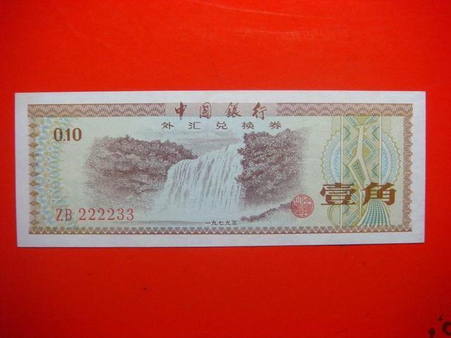 中國銀行外匯兌換券1元紙幣鑑賞 - 每日頭條