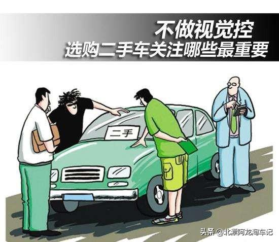購買二手車、如何有效的避免事故車、泡水車、應注意哪些事項? - 每日頭條