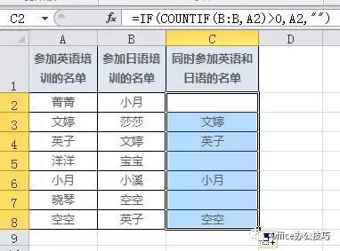 Excel怎麼提取和比較兩列中的重複值? - 每日頭條