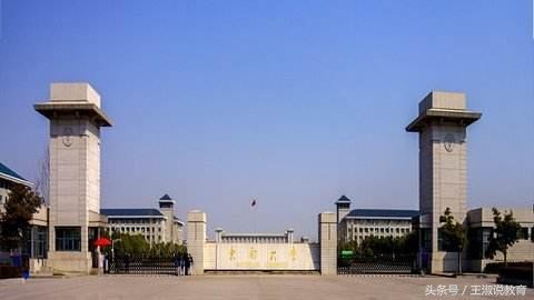 這所大學與江蘇「第一」高校齊名。教育部為數不多的「副部級」 - 每日頭條