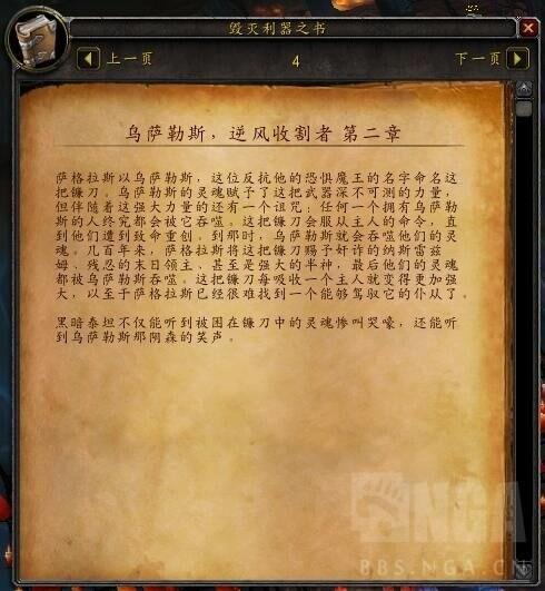 魔獸世界7.0前瞻劇透 術士三系天賦神器故事 - 每日頭條
