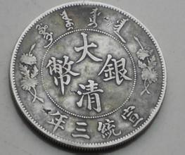 回顧八月份古錢幣成績價格最高紀錄表 - 每日頭條