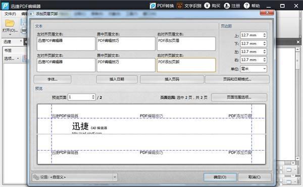 PDF刪除頁眉頁腳要怎麼做?PDF添加頁眉頁腳要怎麼做? - 每日頭條