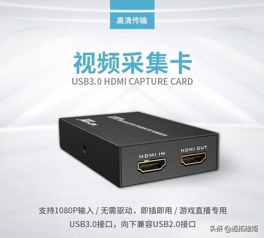 HDMI視頻採集卡電視信號採集應用 - 每日頭條