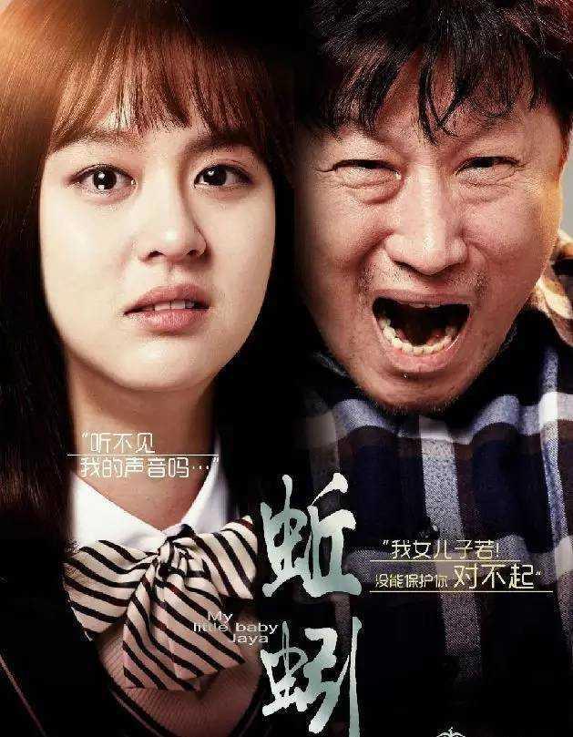 說一說韓國2017年限制級影片《蚯蚓》存在的槽點 - 每日頭條