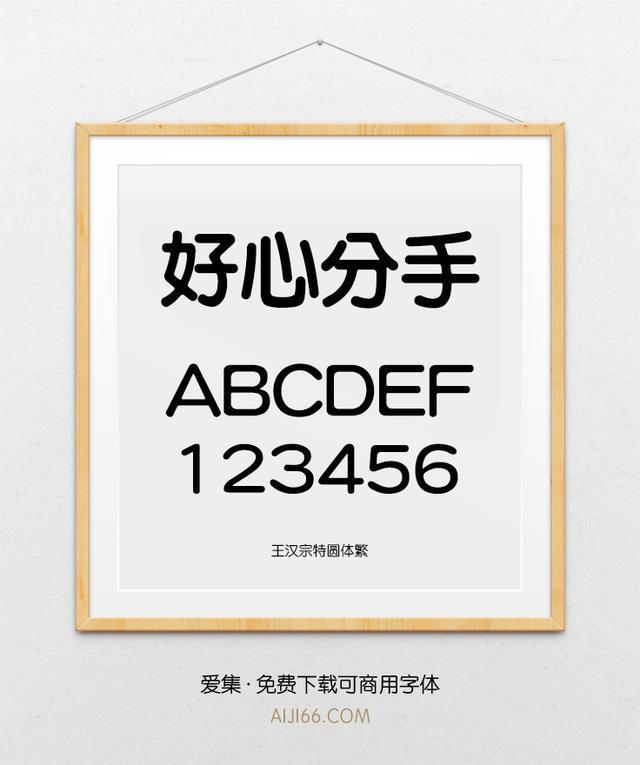 「精心整理」哪些中文字體可免費用於商業用途?免費領取 - 每日頭條