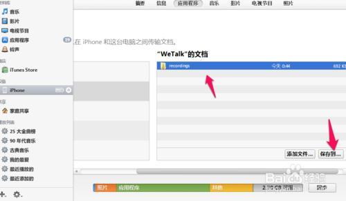 iPhone6通話錄音怎麼導出來 - 每日頭條