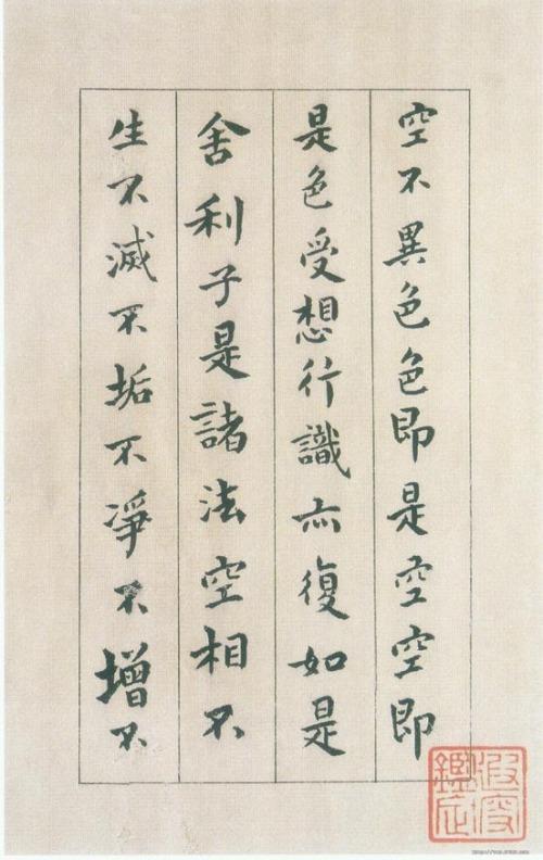 十大書法家手抄《心經》 - 每日頭條