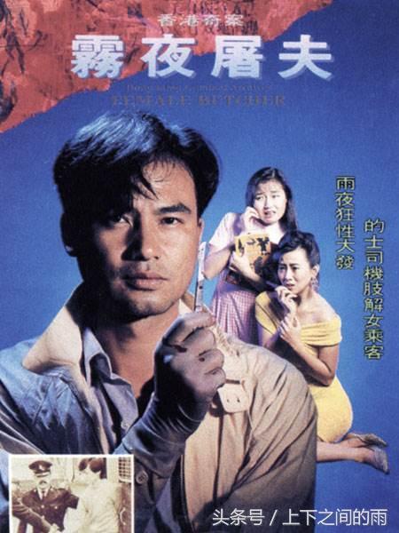 香港計程車司機連環殺人犯——林過雲,自由的百科全書