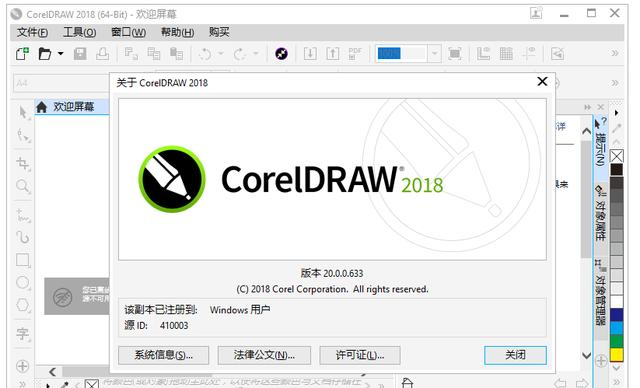 CorelDRAW 2018 v20.0.0.633 官方正式版 - 每日頭條