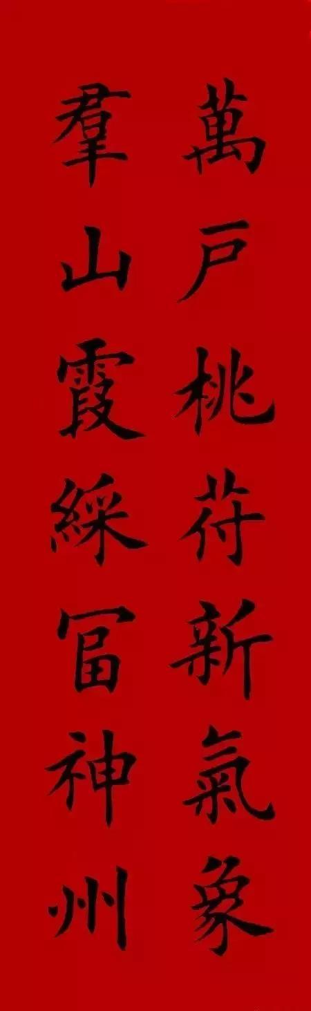 2018農曆戊戌年。歐體集字版春聯(附橫批) - 每日頭條