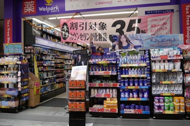 2019年日本必買藥妝清單,含商品,折扣攻略 - 每日頭條