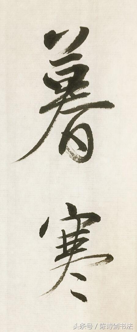 「行草書法」唐祖詠終南望余雪 - 每日頭條