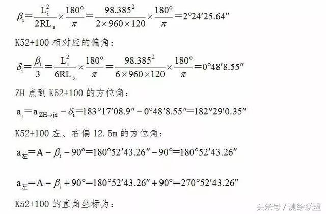 圓曲線和緩和曲線坐標推算公式(附帶例題) - 每日頭條